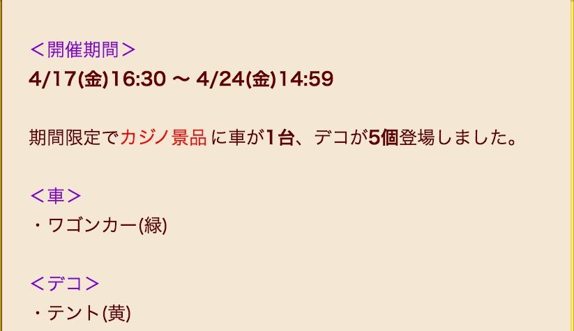 0417shiro_gentei2