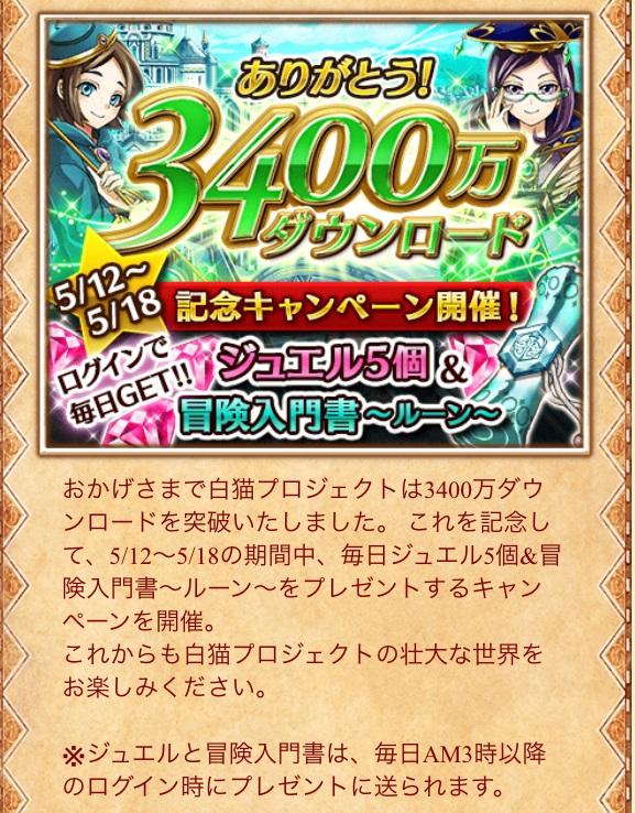 0512shiro_3400man1