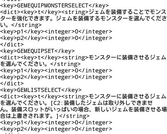 0521monst_kaiseki4