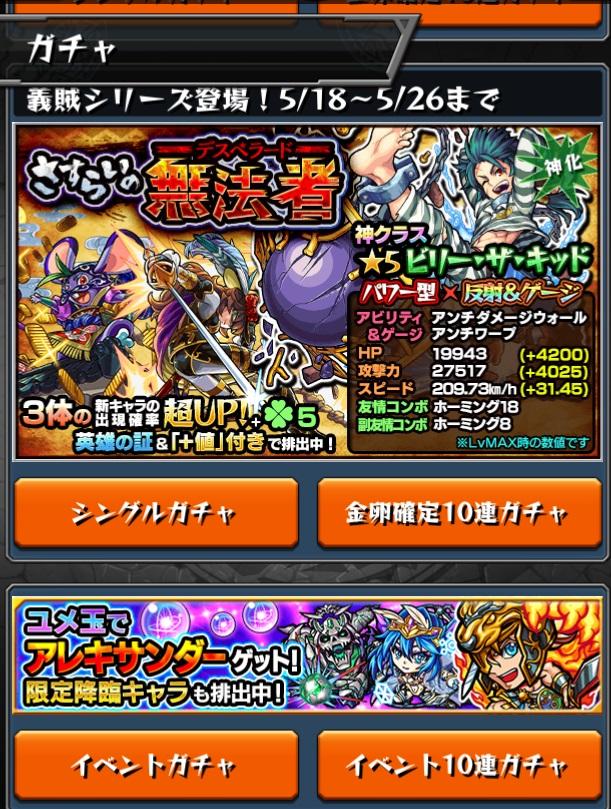 0526monst_yumedama2