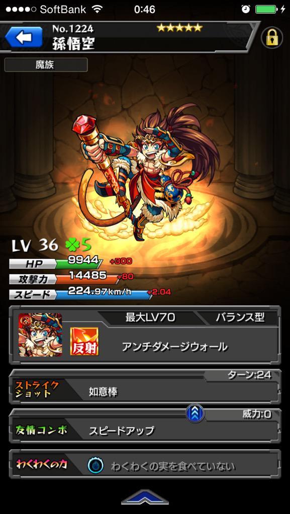 0601monst_choujyu1