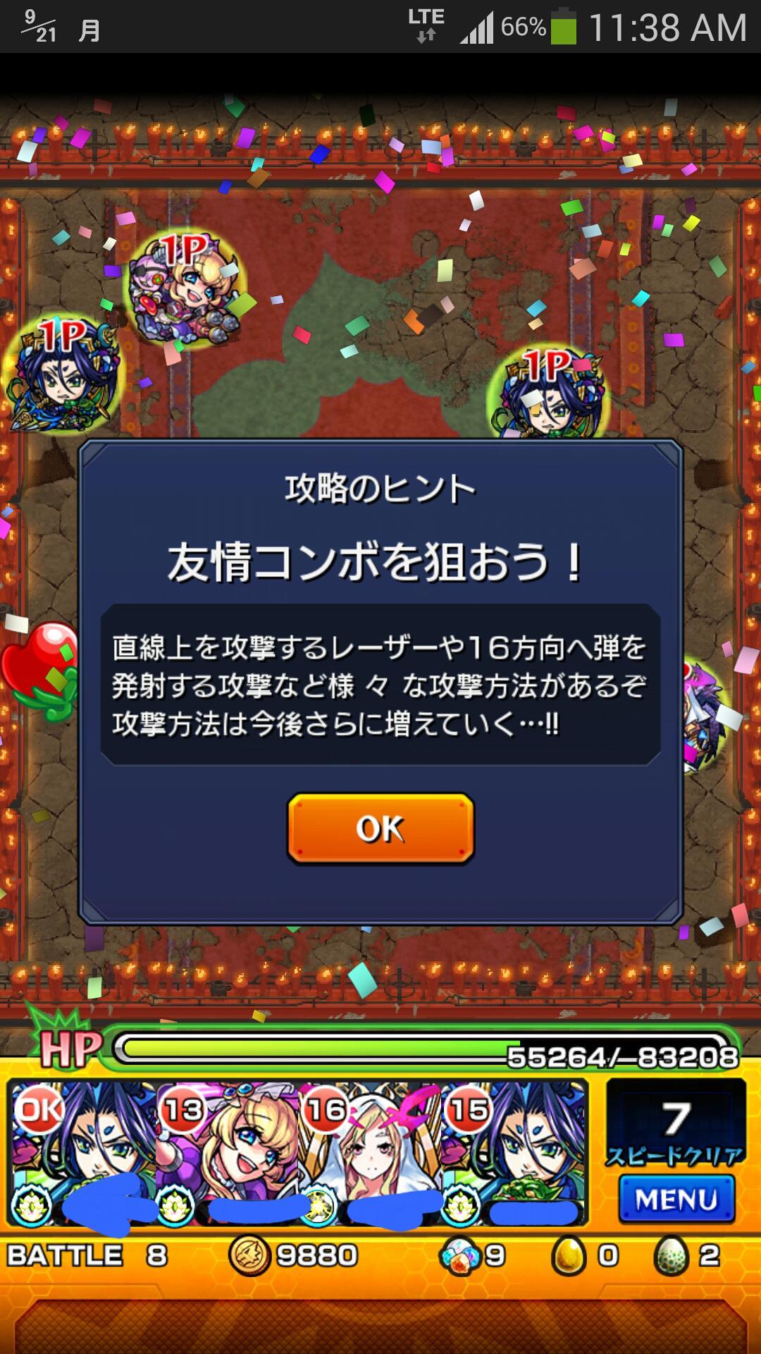 0923monst_kyarapaku