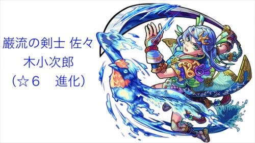 0226monst_sasaki