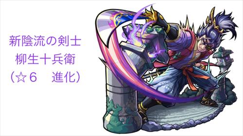 0226monst_yagyu